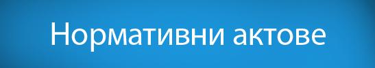 Адвокат в София - Черногорски
